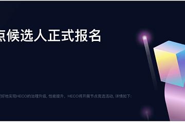 HECO全球节点竞选报名正式开启