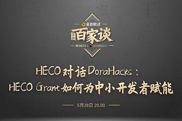 HECO对话DoraHacks:HECO Grant如何为中小开发者赋能?
