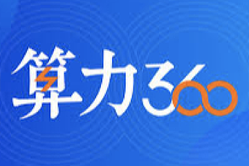 算力360再拓新业务推出自营以太坊矿机,支持50%定金支付