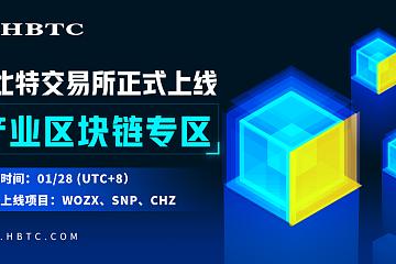 霍比特HBTC正式上线产业区块链专区