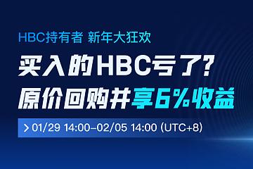 霍比特新年回购大狂欢,持有者的年终奖,HBC将是极具潜力的价值标的