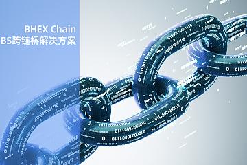BHEX Chain BBS跨链桥上线    打造DeFi世界的交通系统