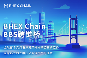 跨链桥的安全时代:解读BHEX Chain BBS跨链桥解决方案