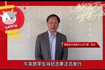 联合国南南合作金融中心受赠中国邮政牛年数字生肖纪念章