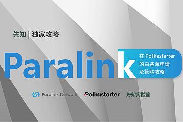 Paralink在Polkastarter白名单申请及抢购攻略