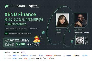 XEND Finance:覆盖2.2亿美元全球信用联盟市场的金融协议