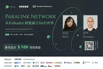 先知专访:Paralink从Polkadot跨链预言DeFi世界