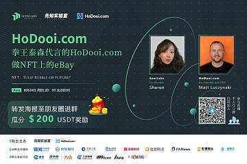 先知专访:拳王泰森代言HoDooi.com做NFT上的eBay