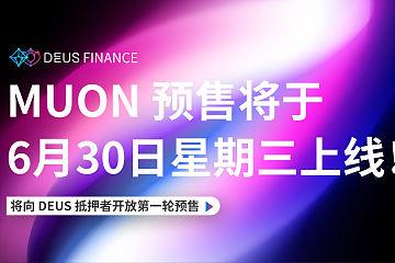 MUON 预售将于6月30日上线并将向 DEUS 抵押者开放第一轮预售