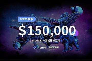0成本赢取15万美元,参与Premia 2.0测试期权活动