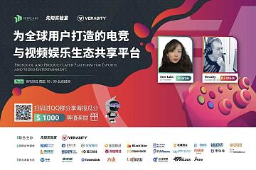 Verasity创始人RJ Mark:为全球用户打造的电竞与视频娱乐生态共享平台