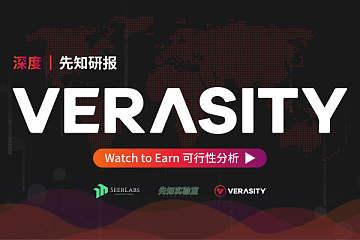 Verasity:Watch to Earn 可行性分析