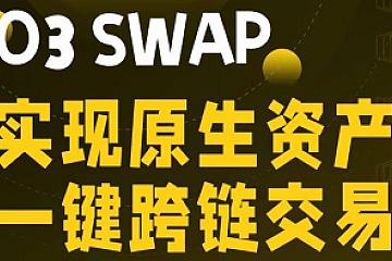 大橙子社区对话O3 SWAP —实现原声资产一键跨链交易
