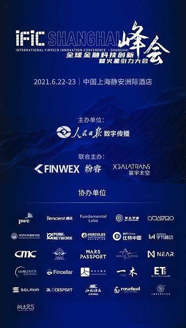 IFIC 全球金融科技创新峰会即将开幕