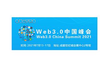 QUATRO出席2021 Web3.0中国峰会,与厂商共话区块链技术应用