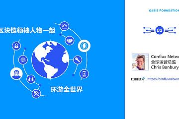 「与区块链领袖环游世界」第 2 期:对话 Conflux 运营总裁 Chris Banbury