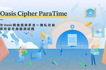 Cipher ParaTime 即将上线,激励测试网奖励细节公布