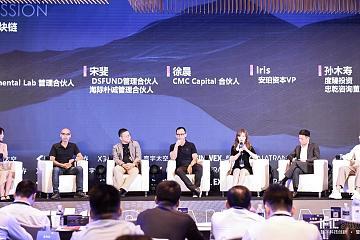 Amplio Capital参展IFIC 全球金融科技创新峰会并参与主题圆桌