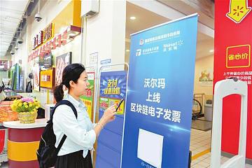 深圳3年开出5800万张、近800亿元区块链发票,接入企业超3.2万家