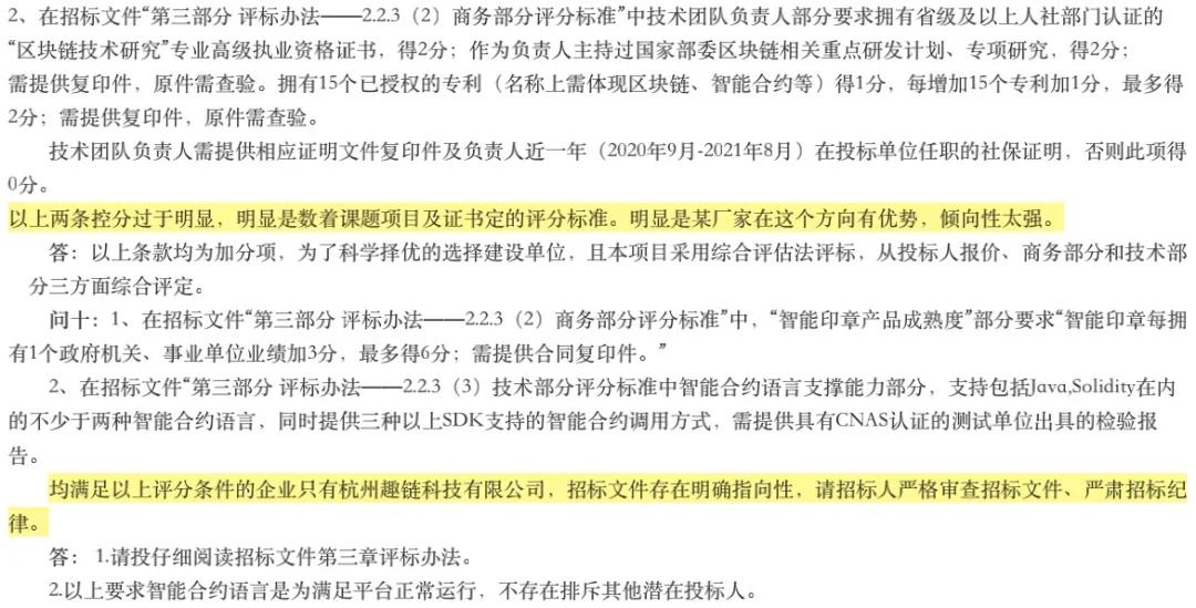 独家 重庆5800万区块链招标项目被指为趣链量身定制 火链两次陪跑