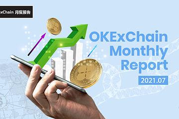 OKExChain 项目进度月报(2021年7月)