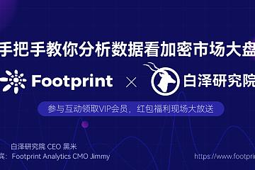 Footprint AMA实录:手把手教你分析数据看加密市场大盘